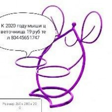 Цветочница Мышка 1 на 2 вазона
