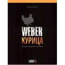 "Книга ""Weber: Курица"""