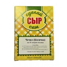 """Набор заквасок для приготовления сыра """"Чечил"""""""