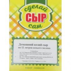 """Набор заквасок для приготовления сыра """"Домашний козий"""""""