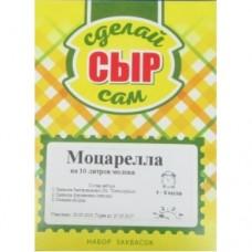 """Набор заквасок для приготовления сыра """"Моцарелла"""""""
