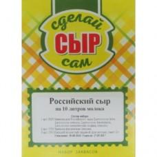 """Набор заквасок для приготовления сыра """"Российский"""""""